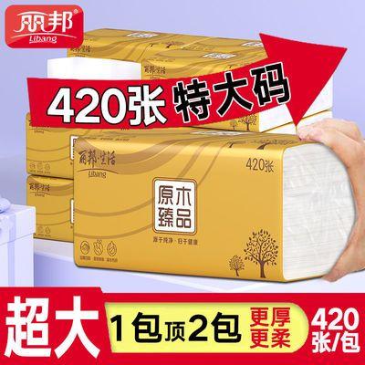 丽邦420张超大包4层纸巾抽纸巾家用整箱批发加厚卫生餐巾面巾纸抽