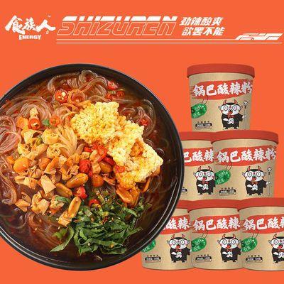 41280/食族人食族爽锅巴酸辣粉6桶装网红产品速食方便米线粉食堂食学生