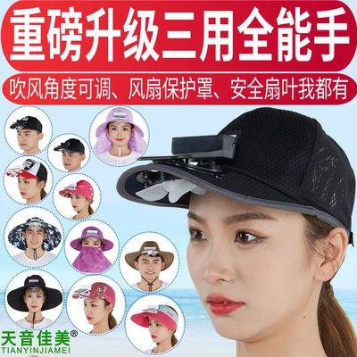 32764/太阳能风扇帽子可充电带小风扇的成人男女遮阳防晒