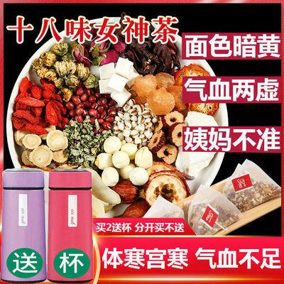 女人茶气血双补宫寒月经内分泌美容好肤色养生花茶组合花果茶1 盒