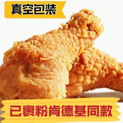 香酥鸡腿肯德基琵琶腿香辣鸡翅半成品油炸食品