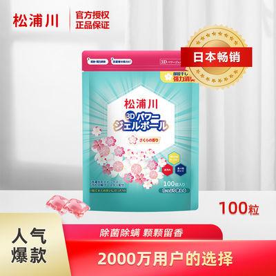 日本畅销100粒装松浦川洗衣凝珠持久留香浓缩除螨杀菌洗衣神器