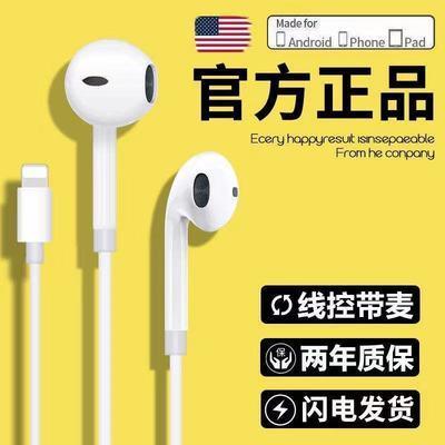 31288/适用苹果7耳机iPhone8/Xr/11/x/6s/8p/12手机扁头入耳式有线耳塞