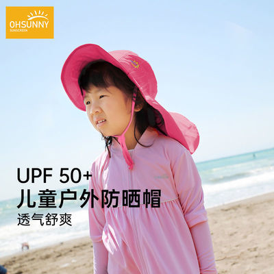 OHSUNNY儿童防晒帽遮脸防紫外线男女童夏户外出游遮阳大檐沙滩帽