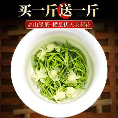 76220/【买1斤送1斤】2021年货新茶茉莉花茶250g茶叶浓香型礼盒花草茶