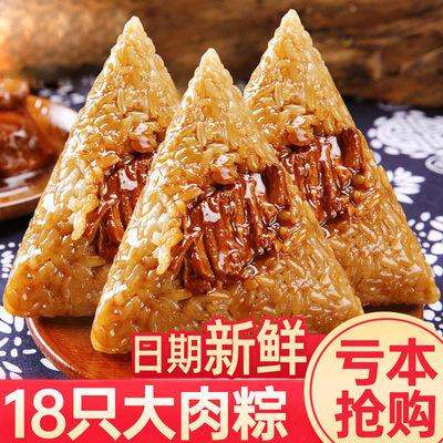 真空包装粽子肉粽早餐营养速食蛋黄肉粽豆沙蜜枣4-18个粽子批发