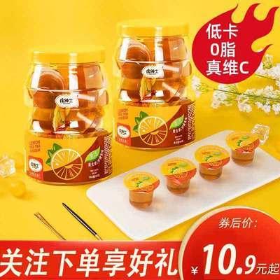 维C柠檬红茶果冻儿童成人健康食品低卡零脂办公追剧休闲零食批发