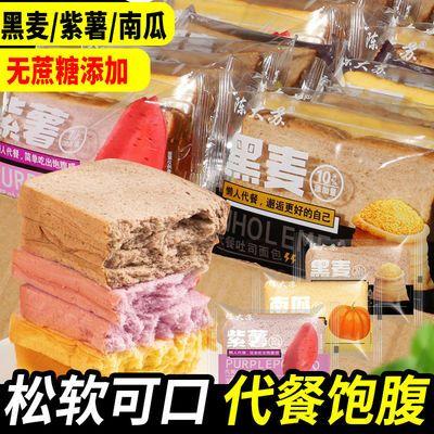 【代餐饱腹】黑麦紫薯南瓜早餐吐司面包无添加蔗糖多口味整箱粗粮
