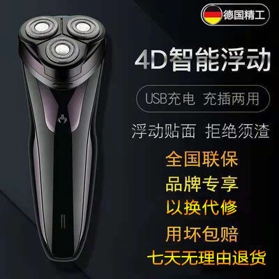 【品牌】德国精工正品浮动刀头全身水洗车载4D剃须刀电动充电剃须