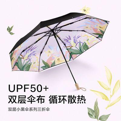 26481/蕉下太阳伞女晴雨两用折叠雨伞防晒防紫外线小黑伞全身遮阳伞
