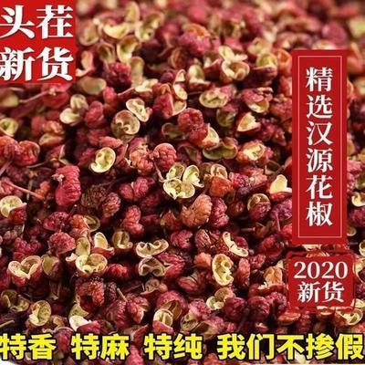 【新货特价】正宗四川大红花椒粒汉源干麻椒炒菜调味炖肉煲汤大料