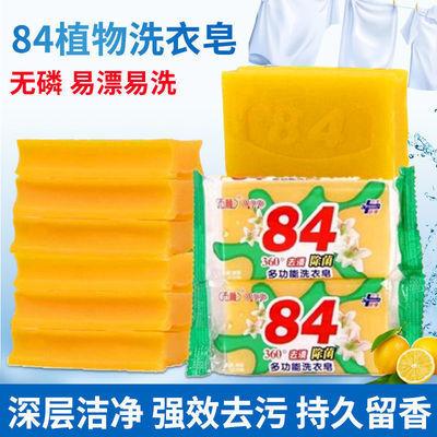 洗衣皂84肥皂内衣皂家庭装强力去污透明内裤皂内衣皂婴儿肥皂批发
