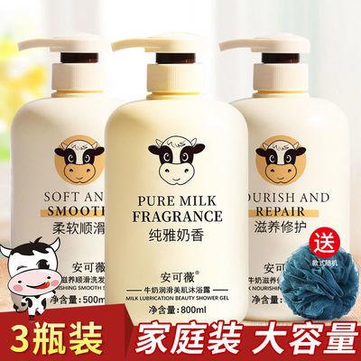 牛奶沐浴露香水持久留香大瓶装男女美嫩白洗发水套装宿舍学生家庭