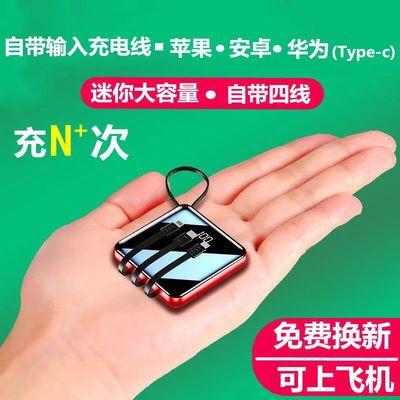 16063/迷你充电宝2万毫安大容量自带4线快充耐用移动电源苹果安卓通用