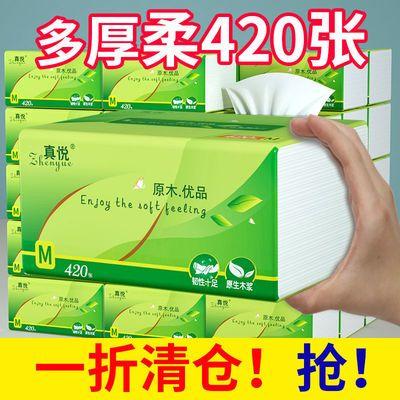 【420张大包更耐用】原木抽纸家用餐巾纸妇婴面巾卫生纸整箱批发