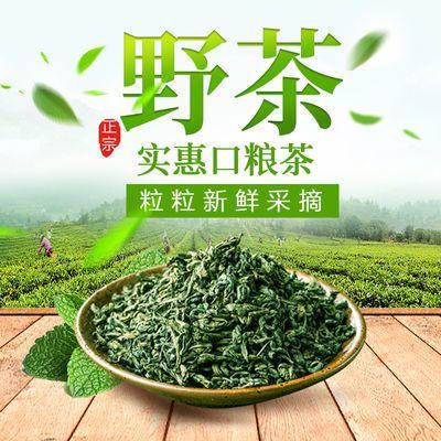 2021新茶野生高山大叶绿茶雨前春茶浓香型茶叶耐泡散装袋装