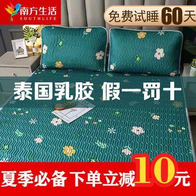 39613/南方生活乳胶冰丝凉席夏季单双人学生宿舍可折叠可水洗防滑空调席