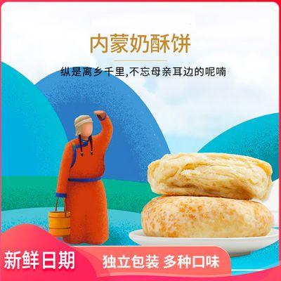 【新鲜日期】奶酥饼传统糕点代餐早餐饼点心内蒙网红零食饱腹茶点【5月9日发完】