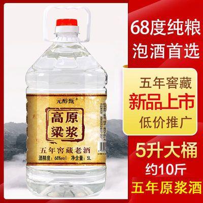 40164/52度60度68度原浆纯粮食大桶高度桶装散装泡药白酒清香型5升包邮