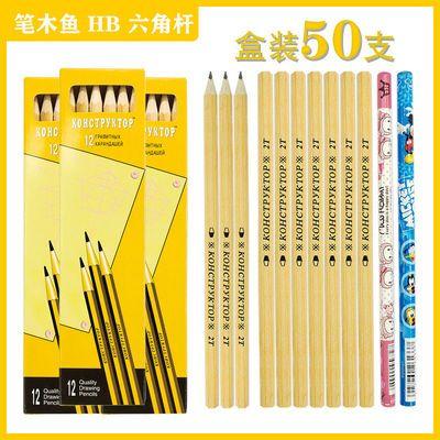 17352/笔木鱼铅笔小学生HB安全无铅毒一二年级写字笔幼儿园专用铅笔批发
