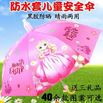 67284/卡通儿童雨伞黑胶防晒伞男孩女童小学生幼儿园雨伞晴雨二用遮阳伞