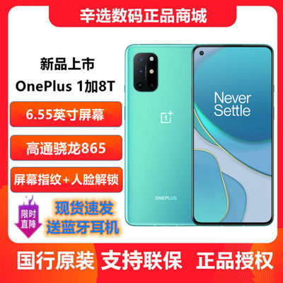 22153/【现货速发】OnePlus/一加8T 骁龙865一加8 1+8Pro全网通5G手机