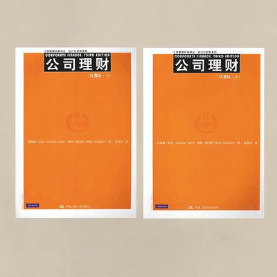 75958/现货包邮乔纳森第3版 公司理财 上下册 第三版 乔纳森.