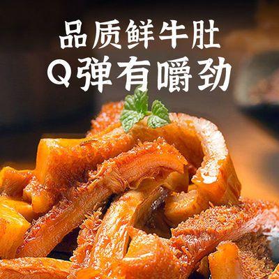 纯牛肚零食批发香辣牛肚熟牛肚子鲜毛肚小包装开袋即食牛肉类小吃