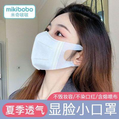 MikiBobo白色口罩3d立体一次性轻薄透气20只男女成人三层防护宽带