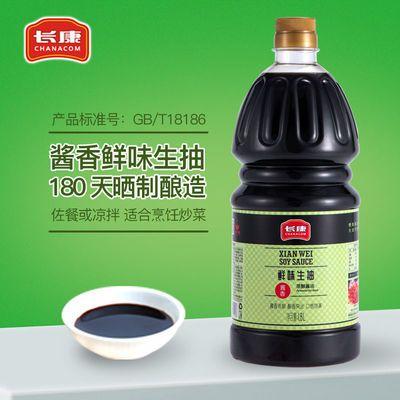 长康鲜味生抽1.8L小瓶调料味极鲜酱油家用海鲜红烧蒸鱼凉拌菜蘸酱