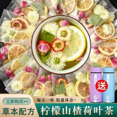 【超享瘦】柠檬山楂荷叶茶菊花茶水果茶减茶肥叶便秘组合养生花茶