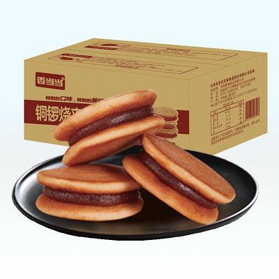 【买一送一】铜锣烧独立包装夹心蛋糕早餐小面包网红小吃零食批发