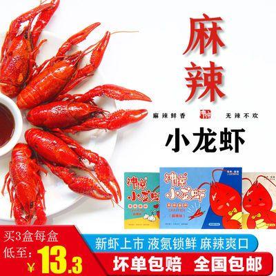 【特惠装】神惊麻辣小龙虾加热即食蒜蓉十三香味现做熟食整虾盒装