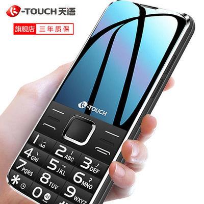23680/天语S6全网通4G老人手机移动联通电信超长待机直板按键老年人手机