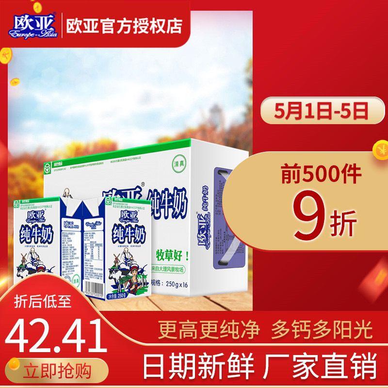 【4月日期】欧亚高原全脂纯牛奶250g*16盒/箱早餐纯牛奶