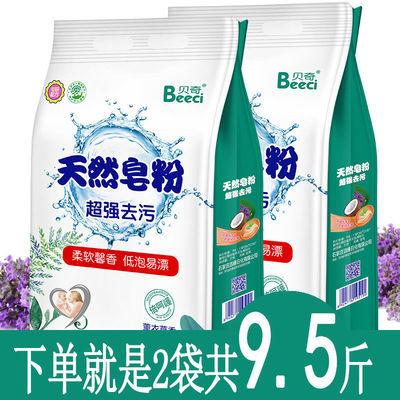 34676/超值2袋装共9.52斤装皂粉薰衣草香洗衣粉深层洁净洗护合一
