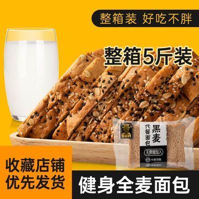 36744/黑麦全麦吐司无添加蔗糖粗粮面包早餐饱腹代餐糕点特价批发整箱