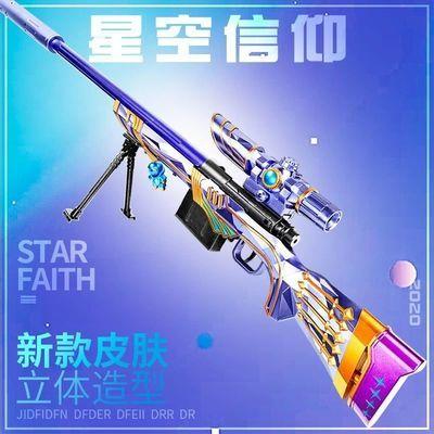 抛壳M24星之信仰儿童玩具枪狙击枪awm手动下供弹可发射98k男孩枪