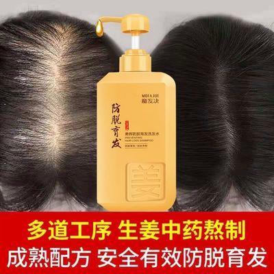 生姜防脱育发洗发水老姜增发去屑止痒控油去油洗发膏洗发露男女