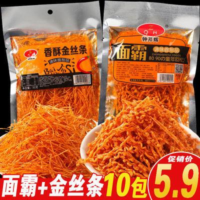钟芹辉面霸辣条辣片网红麻辣丝香辣丝小吃8090后怀旧零食面制品