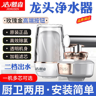 30058/洁慕森净水器家用水龙头过滤器前置厨房自来水净水机滤水器JMS-03