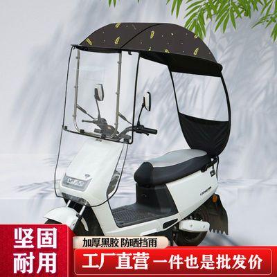 电动车雨棚蓬电瓶车遮阳伞加厚不锈钢摩托车雨伞电车防晒遮阳雨棚