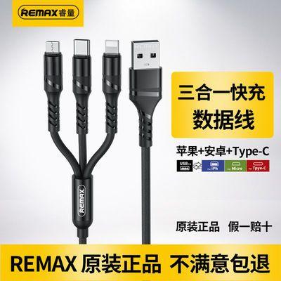 16937/Remax数据线三合一快充一拖三充电线通用手机多头多功能苹果 安卓