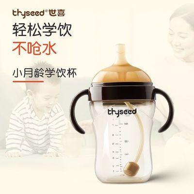 34279/世喜学饮杯鸭嘴杯吸管杯轻松学饮不呛水1岁以上婴儿水杯