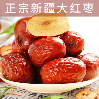 新疆红枣批发和田大枣泡水煲汤熬粥生吃