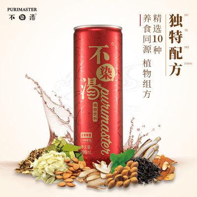 不染汤植物萃取清润降噪饮料凉茶火锅养生汤必备饮品家庭装