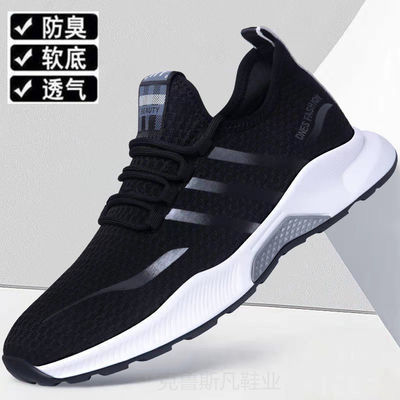 夏季新款男鞋百搭休闲舒适运动鞋网眼学生跑步鞋透气防滑软底防臭
