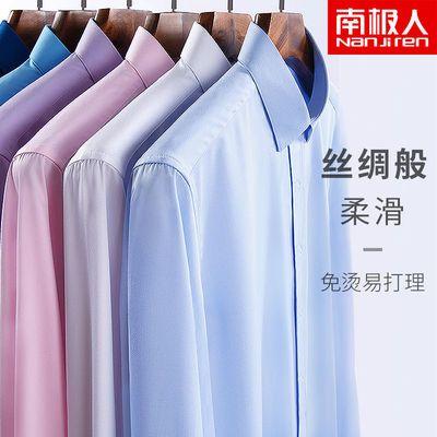 41079/南极人冰丝衬衫男长袖免烫滑料垂感夏季修身百搭薄款气质纯色衬衣