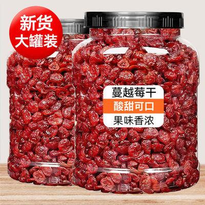 新鲜蔓越莓干500g罐装雪花酥原料孕妇零食烘培用果脯蜜饯批发250g