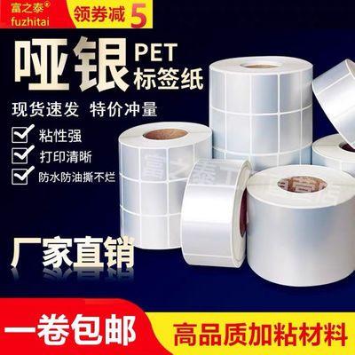 哑银pet标签贴纸防水PET亚银不干胶条码标签打印纸10080706040302